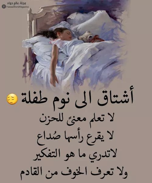 Pin By Om Ahmed On التاسعه مساء Arabic Quotes Cool Words Qoutes