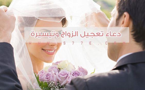 دعاء تسريع وتعجيل وتيسير الزواج من شخص معين Marriage Prayer Prayers Marriage