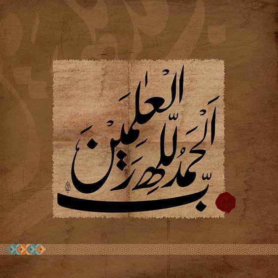 الحمد لله رب العالمين الخط العربي الفارسي