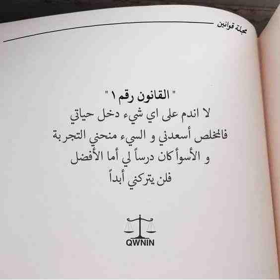 أكثر من 60 قانون حياة من مجلة قوانين خلفيات حكم اقتباسات أقوال صورة 1 Wonder Quotes Fact Quotes Quotes For Book Lovers