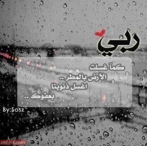 صور مطر خلفيات أمطار وشتاء جميلة تعبر عن البرد Cool Words Iphone Wallpaper Felt Baby