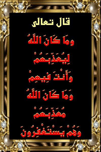مع الرحمن الفرصة الأخيرة قال أبو موسى رضي الله عنه كان ل Beautiful Arabic Words Islamic Wallpaper Islamic Art Calligraphy