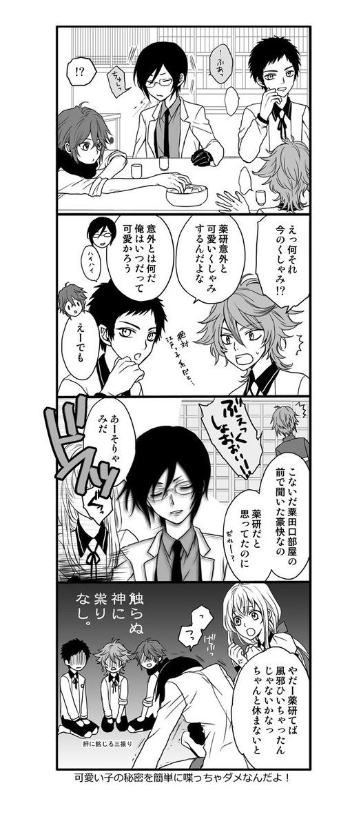 ヤマサキ yamasaki ktb さんの漫画 60作目 ツイコミ 仮 ヤマサキ 大将組 短刀