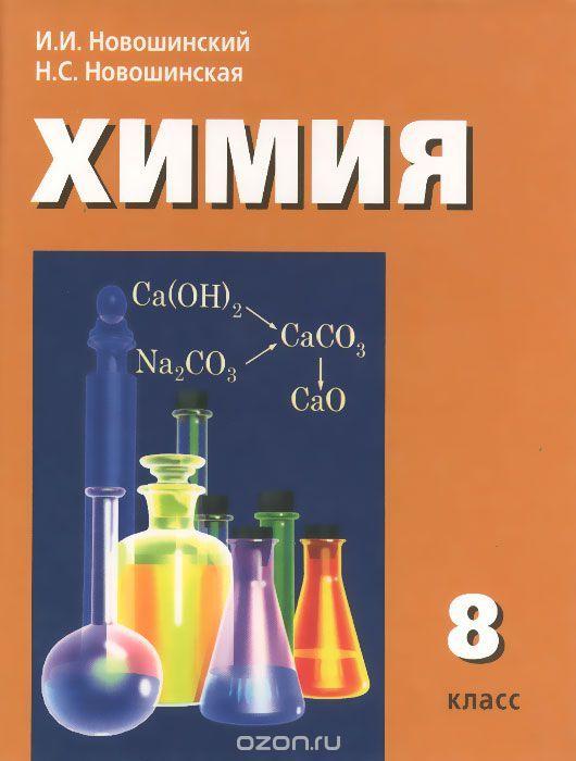 Спиши ру химия 8 класс новошинская