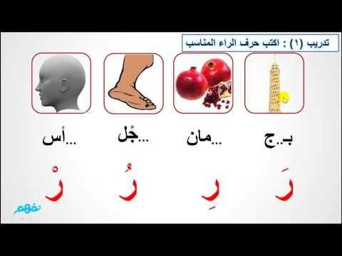 حرف الراء الصف الأول الابتدائي اللغة العربية موقع نفهم موقع نفهم Youtube Kids Learning Activities Arabic Kids Learning Arabic