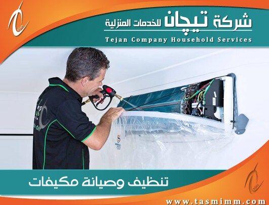 شركة تنظيف مكيفات بجدة أفضل فني مكيفات صيانة سبليت وشباك Air Conditioning Cleaning Conditioner Jeddah