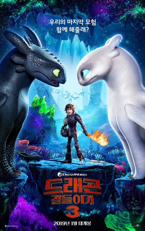Watch How To Train Your Dragon The Hidden World 2019 Full Movie Online Dragons Dragons 3 Films Complets