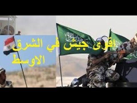 اقوى جيش في الشرق الاوسط مفاجأة عظيمة بخصوص السعودية افرحي يا مصر