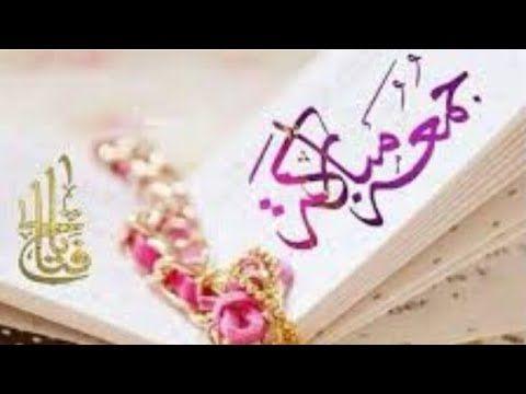 جمعة مباركة أجمل دعاء ليلة الجمعة Youtube Art Calligraphy Crown Jewelry