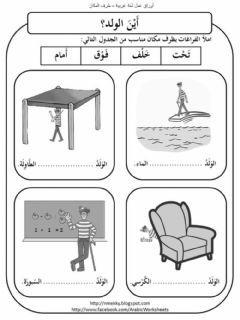 ظرف الزمان و المكان Language Arabic Grade Level صف التمهيدي School Subject اللغة العربية Main Content ظرف Arabic Worksheets Learning Arabic Arabic Alphabet