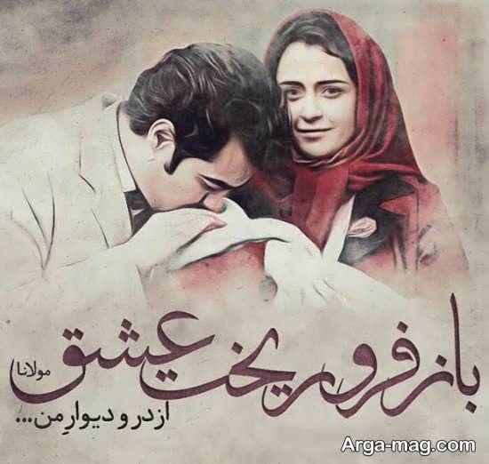 عکس نوشته های مولانا با منتخبی از بهترین اشعار مولانا برای پروفایل In 2021 Cute Wallpapers Quotes Persian Poem Calligraphy Wallpaper Quotes