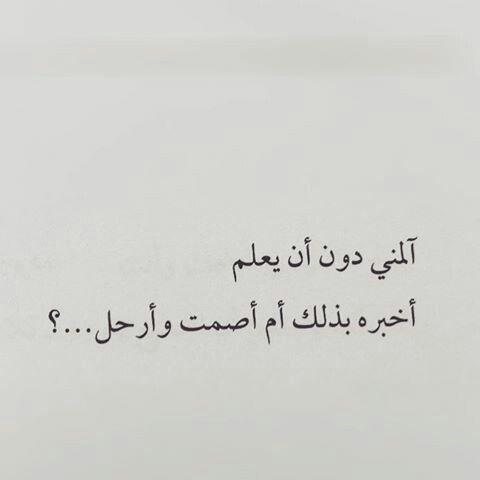 فان كنت تدري فتلك مصيبه وان كنت لاتدري فهي اعظم Words Quotes Islamic Quotes Funny Words
