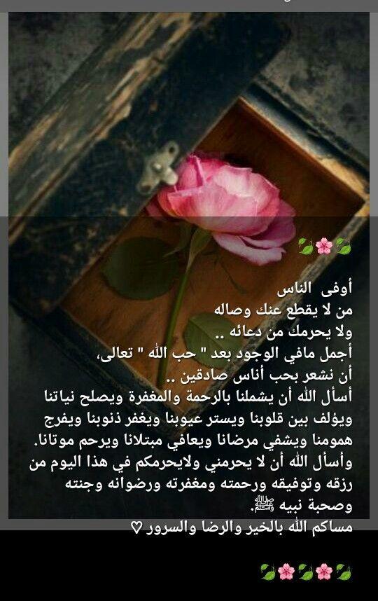 Pin By صل على النبي On صباحات ومسائات Islamic Pictures Pictures Good Evening