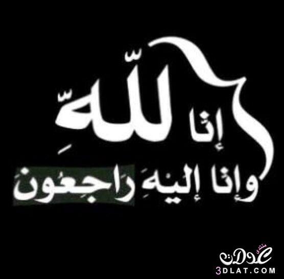 بطاقات تعزية عزاء ومواساة بطاقات عزاء 3dlat Net 19 17 Cafa Arabic Calligraphy Graphic Design Posters Calligraphy