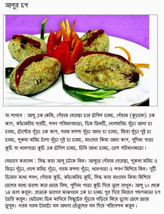Bangladeshi food recipe recipes bangladeshi food recipe recipes pinterest bangladeshi food recipes and food forumfinder Images