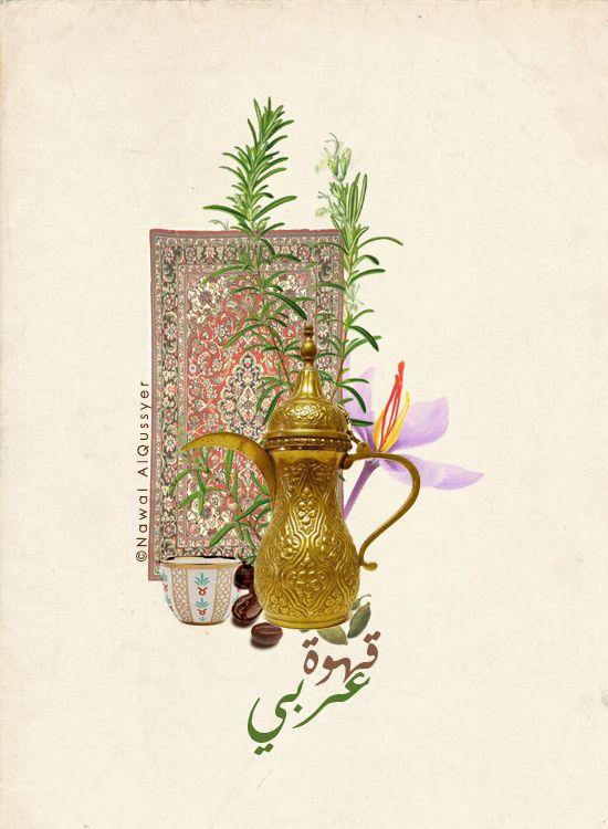القهوة العربية حكايات وطريقة التحضير مدونة نوال القصير Pop Art Collage Islamic Art Calligraphy Islamic Art Pattern