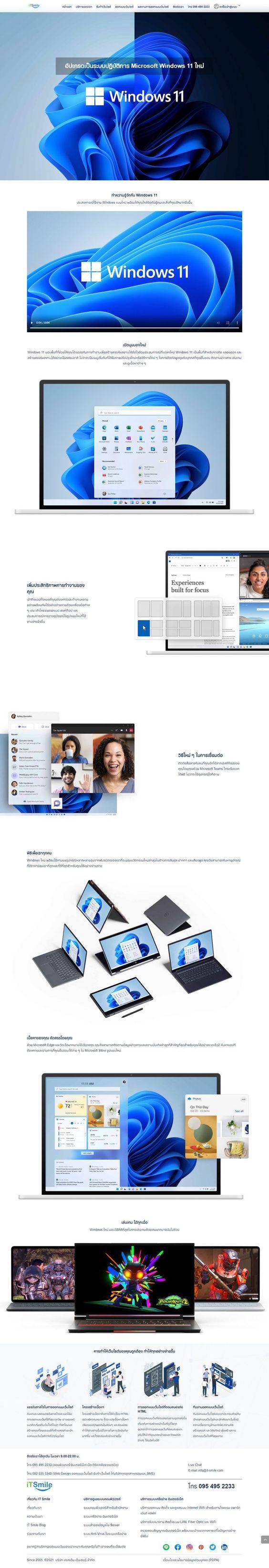 ออกแบบเว็บไซต์ วินโดวส์ 11
