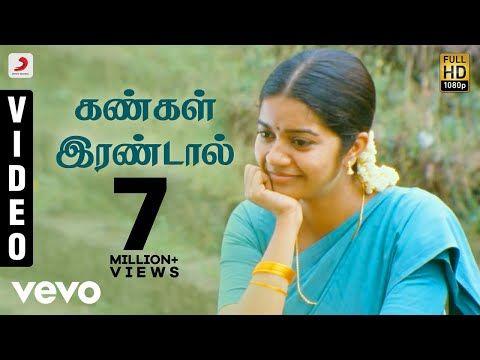 Subramaniapuram Kangal Irandal Video James Jai Youtube Video Songs Youtube