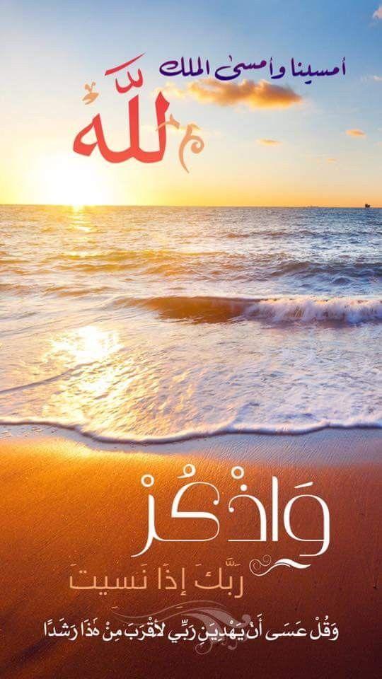 Pin By Masra Al Anbyaa On واذكر ربك اذا نسيت Poster Movies Art