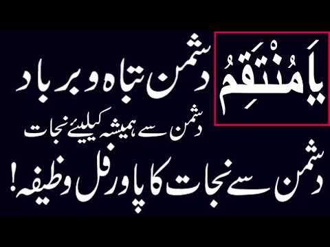 Ya Muntakemo Ka Wazifa For Enemy Dushman Ki Barbadi Dushman Ka Khatma Youtube Quran Quotes Love Islamic Messages Islamic Love Quotes