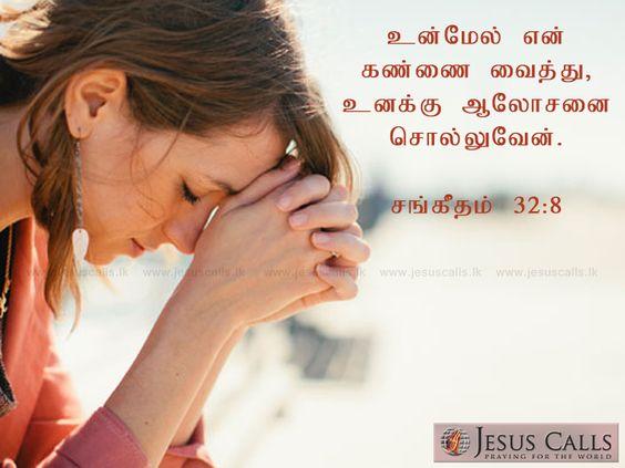 உன்மேல் என் கண்ணை வைத்து, உனக்கு ஆலோசனை சொல்லுவேன். சங்கீதம் 32:8