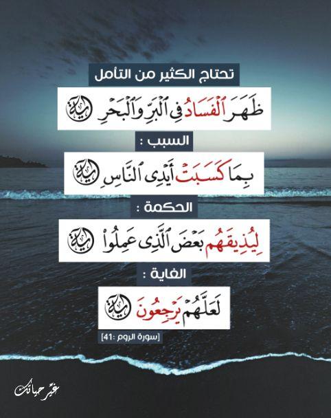 تحتاج الكثير من التأمل Quran Verses Islamic Quotes Quran Islam Facts