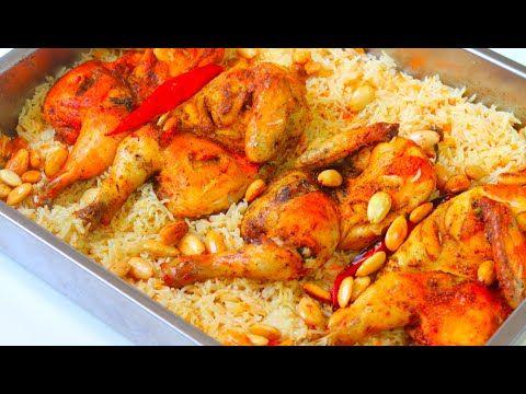 مندي الدجاج في الفرن برائحه الفحم الرهيبه طريقه تضمن لكي تسويه ممتازه للدجاج والأرز Youtube Cooking Chicken Wings Food