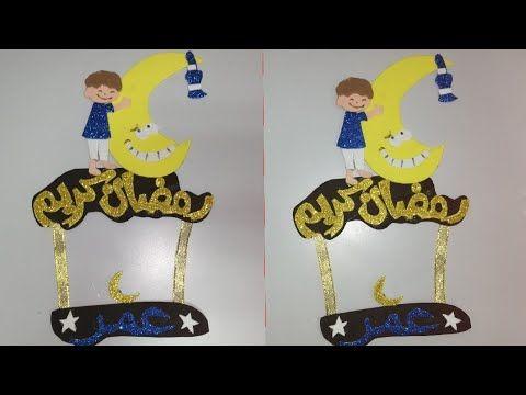 افكار جديدة لزينه رمضان ٢٠٢٠ من ورق الفوم باسم الاطفال مشروع زينة رمضان Paper Crafts Diy Kids Ramadan Decorations Quick Crafts