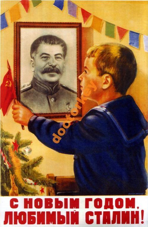 С Новым годом, любимый Сталин! Советский плакат: