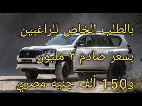 ب 2 مليون و150 ألف للراغبين بالطلب الخاص Toyota Prado 2021 لاندكروزر برادو في بالمواصفات Youtube Cars Car Vehicles