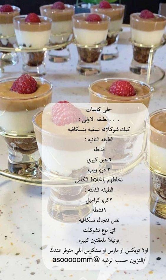 Pin By H On وصفات حلى كاسات Lebanese Desserts Recipes Save Food Yummy Food Dessert