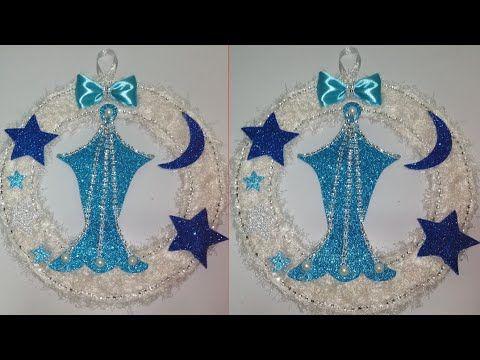 ديكور رمضان ٢٠٢٠ بشكل جديد وشيك جدا لحائط أو على باب الشقه مشروع مرب Hanukkah Wreath Hanukkah Decor