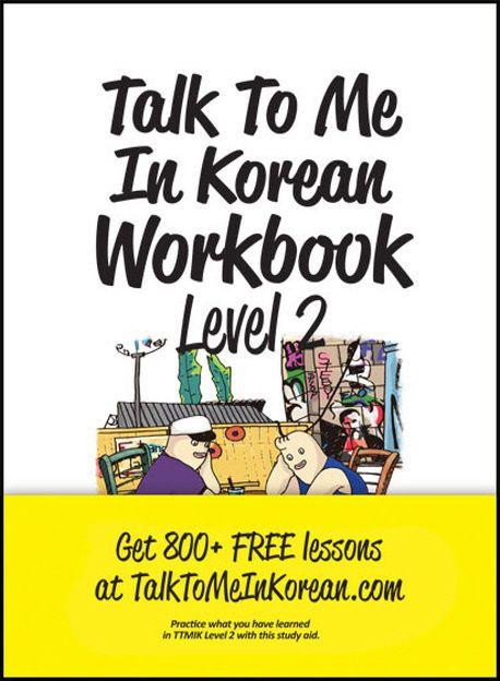 Talk to me in korean level 2 lesson 17 homework