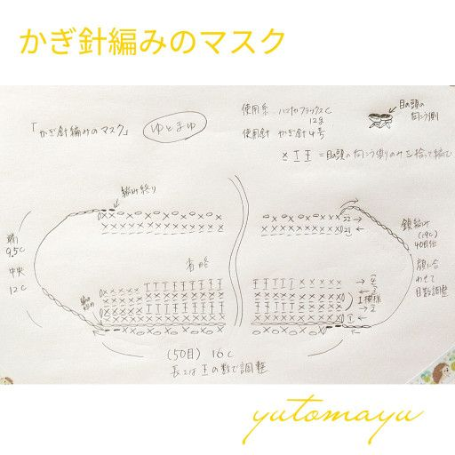 かぎ針 マスク 編み 図