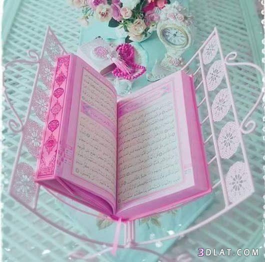 صور مصاحف خلفيات مصاحف صور اسلاميه جديده حصري مجموعه جديده من خلفيات Quran Wallpaper Ramadan Kareem Decoration Quran