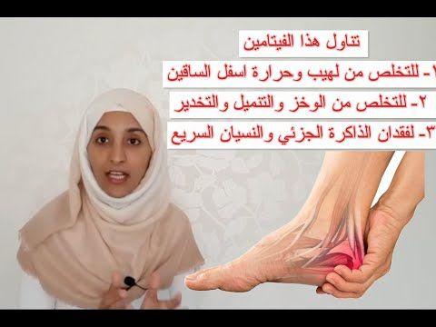 الفيتامين الفعال في علاج لهيب وحرارة اسفل الساقين Youtube Youtube