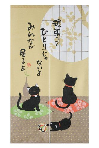 Curtains Ideas cat curtains kitchen : Made in Japan Noren Curtain Tapestry Japanese Black Cats Narumi ...