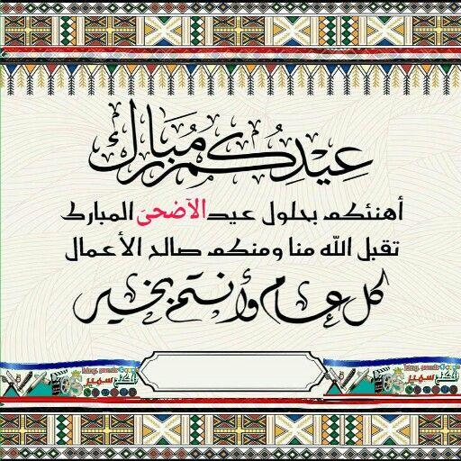 Pin By Ahmed Ghoniem On عيد مبارك Arabic Calligraphy Calligraphy Savoury Food