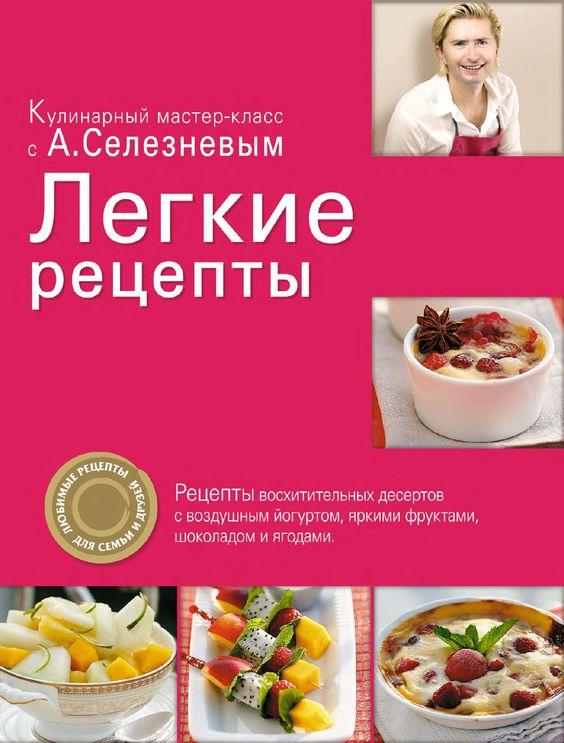 Легкие рецепты by Айша док - issuu