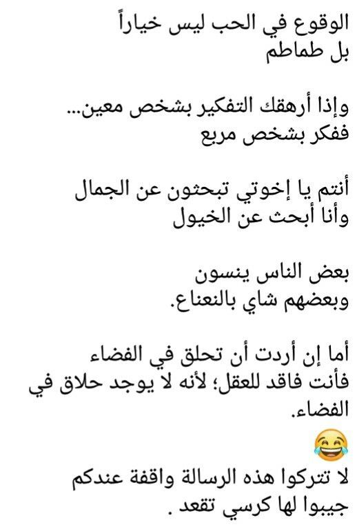 Pin By Houdakawtare On اضحك Jokes Quotes Funny Words Fun Quotes Funny