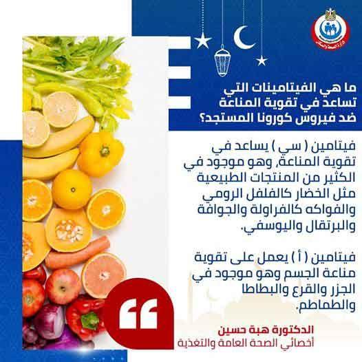 ما هي الڤيتامينات التي تساعد في تقوية المناعة ضد ڤيروس كورونا المستجد كوفيد ١٩ Food Radish Fruit