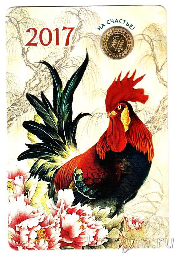 Картинки по запросу новый год петуха:
