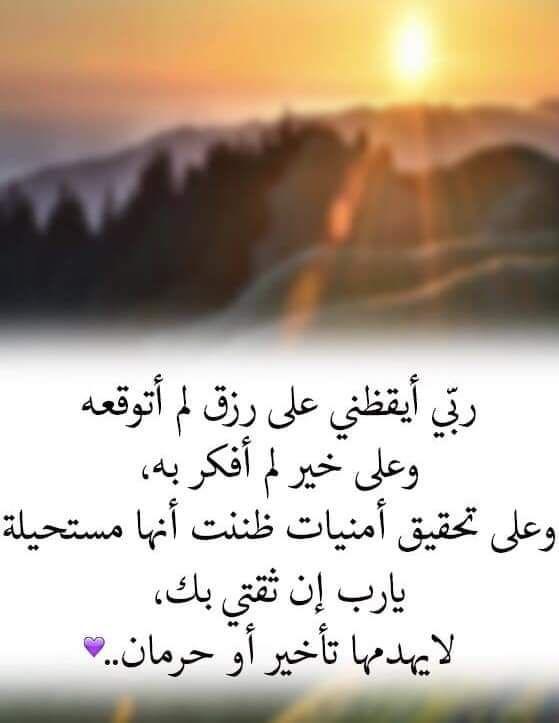 Pin By صورة و كلمة On Duea دعاء Proud Of Me Quotes Islam