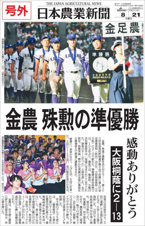 2ch 高校 野球 秋田 の