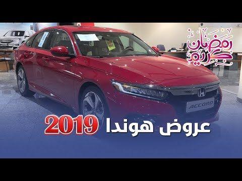 عروض هوندا 2019 الرمضانية عبدالله هاشم للكاش والاقساط Youtube Car Vehicles
