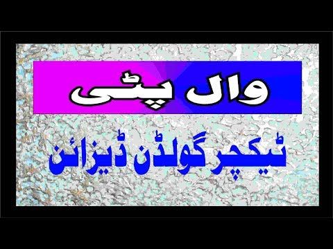Wall Putty Texture Latest Painting Design In Urdu Hindi Youtube Paint Designs Texture Painting Texture Design