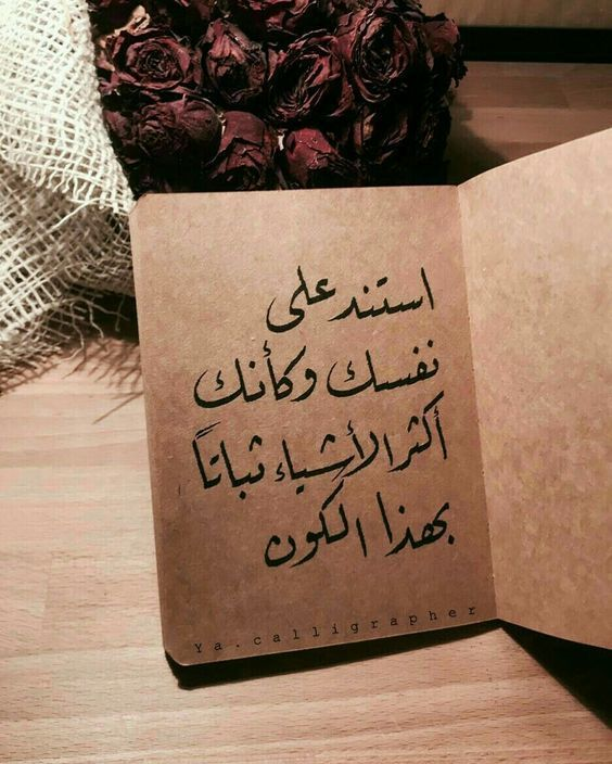 Image Discovered By Q Yyeyei Find Images And Videos About Quotes Arabic And ﻋﺮﺑﻲ On We Heart Talking Quotes Quotes For Book Lovers Love Quotes Wallpaper