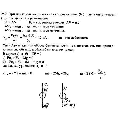 Решебник геометрия 7 класс мерзляк полонский якир.