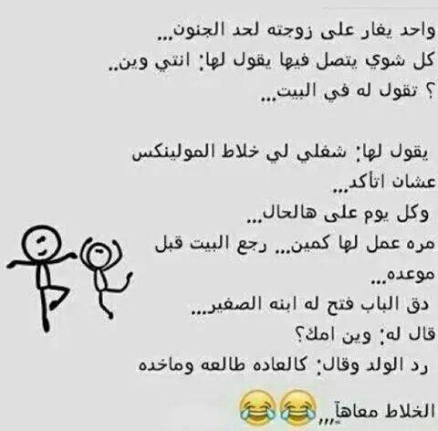 ههههههههههه Desertrose Funny School Memes Arabic Funny Funny Picture Jokes