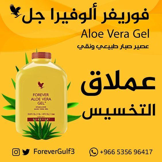 فوريفر ألوفيرا جل عصير صبار طبيعي ونقي مكمل غذائي طبيعي لتقوية مناعة الجسم والتخلص من الانتفاخات وتنظيم عملية الهضم وت Forever Aloe Gel Aloe Gel Aloe Vera Gel
